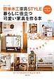 簡単木工家具STYLE 暮らしに役立つ可愛い家具を作る本 作り方イラスト&木取り図付き