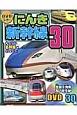 DVDつき! にんき新幹線30 かっこいい新幹線が大しゅうごう!