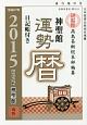 神聖館 運勢暦 平成27年