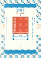 論説体中国語読解練習帳 2014春 初・中級編 新聞・雑誌からインターネットまで