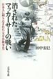 消されたマッカーサーの戦い 日本人に刷り込まれた〈太平洋戦争史〉