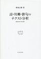 詩・川柳・俳句のテクスト分析 語彙の図式で読み解く