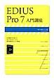 EDIUS Pro7 入門講座 速読・速解シリーズ9