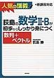 荻島の数学2・Bが初歩からしっかり身につく 数列+ベクトル 人気の講義 新課程対応