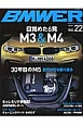 BMWER-ビマー- 目覚めた6発M3&M4 BMW Only magazine(22)