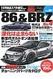 トヨタ86&スバルBRZ チューニング&ドレスアップ徹底ガイド(4)