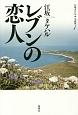 レブンの恋人 江坂タケハル小説集1