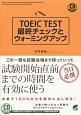 TOEIC TEST最終チェックとウォーミングアップ 当日必携
