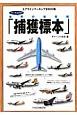 チャーリィ古庄の世界の旅客機「捕獲標本」 エアラインマーキング全600種