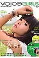 B.L.T. VOICE GIRLS LiSAからみんなへ LOVE you!! (19)