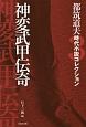 都筑道夫時代小説コレクション 神変武甲伝奇 (3)