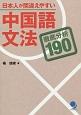 日本人が間違えやすい中国語文法 徹底分析190