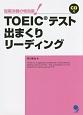 TOEICテスト出まくりリーディング CD付 短期決戦の特効薬!