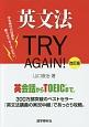 英文法TRY AGAIN!<改訂版> 学生時代の知識を眠らせておく手はない。