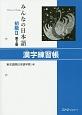 みんなの日本語 初級2 漢字練習帳<第2版>