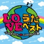 LOVEうたベスト -J-POP MIX- Mixed by DJ 嵐