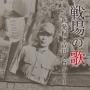 戦場の歌~新発掘・吉田メロディー~