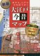 大江戸今昔マップ<新版> 東京を、江戸の古地図で歩く