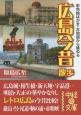 広島今昔散歩 彩色絵はがき・古地図から眺める