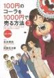 100円のコーラを1000円で売る方法<コミック版> (3)