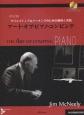 アート・オブ・ピアノ・コンピング<改訂版> 模範演奏&プレイ・アロング CD付 クリエイティブなバッキングのための練習と実践