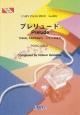 プレリュード The Prelude「FINAL FANTASY7」より by 植松伸夫 (ピアノソロ) トヨタ「AQUA」CM曲
