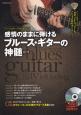 感情のままに弾けるブルース・ギターの神髄 DVD付 トーンもフレーズも自由自在!