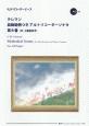 テレマン/装飾範例つきアルトリコーダーソナタ 第6番 模範演奏・マイナスワンCD付 中・上級者向き 伴奏CDで名曲が演奏できる!