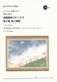テレマン/装飾範例つきソナタ 第6番 変ロ長調 アルトリコーダー用伴奏CDブック