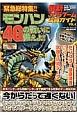 最新・3DSゲーム攻略ガイド 緊急総特集!!モンハン4Gの戦いに備えよ!! (4)