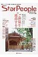 Star People 2014August 特集:ご神氣を感得する! (51)