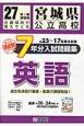宮城県公立高校 過去7ケ年分入試問題集 英語 平成27年春受験用 H23~17年度を収録