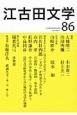 江古田文学 研究者からみた「現代文学は何処へいくのか」岩佐壯四郎 山内洋 紅野謙介 中島国彦 (86)