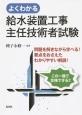 よくわかる 給水装置工事主任技術者試験<新訂第2版> この一冊で合格できる!!