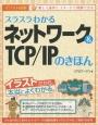 スラスラわかるネットワーク&TCP/IPのきほん イラスト図解 楽しく読めて、イメージで理解できる