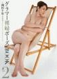 グラマー裸婦ポーズBOOK (2)