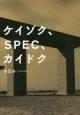 ケイゾク、SPEC、カイドク