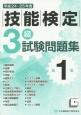 3級 技能検定 試験問題集 平成24・25年 (1)