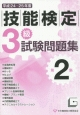 3級 技能検定 試験問題集 平成24・25年 (2)