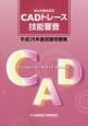 CADトレース技能審査試験問題集 平成25年 厚生労働省認定