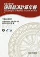 国民経済計算年報 平成24年