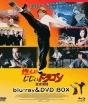 燃えよ!じじぃドラゴン 龍虎激闘 blu-ray&DVD BOX