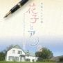 連続テレビ小説 花子とアン 2