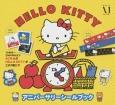 HELLO KITTY アニバーサリーシールブック 70年代~2000年代まで40年分のHELLO K