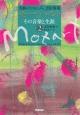 モーツァルト その音楽と生涯 CD付 名曲のたのしみ、吉田秀和(2)