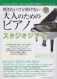 弾きたいけど弾けない大人のためのピアノ スタジオジブリ <大きくて見やすい音符> 音名カナ付き