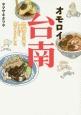 オモロイ台南 台湾の古都でしこたま食ってきました