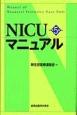 NICUマニュアル<第5版>