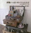 旅鞄-トランク-いっぱいのパリふたたび 文具と雑貨をめぐる旅