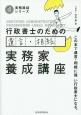 行政書士のための遺言・相続 実務家養成講座 この本で遺言・相続に強い行政書士になる。
